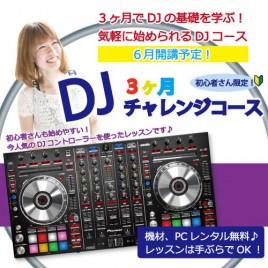 DJ3ヶ月チャレンジコース