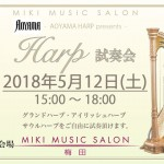 ハープ試奏会