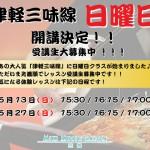 三宮津軽三味線日曜レッスン開始