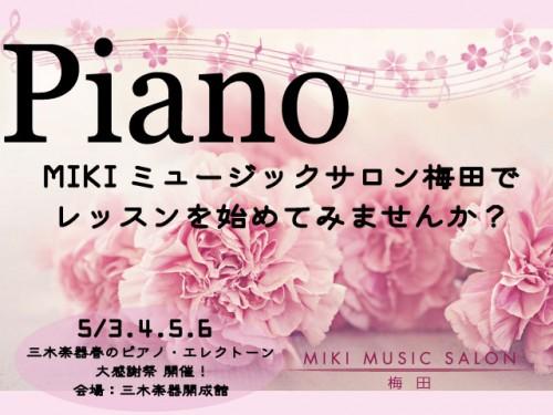 梅田ピアノコースの案内