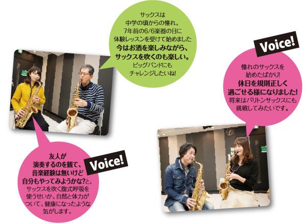 sax_voice