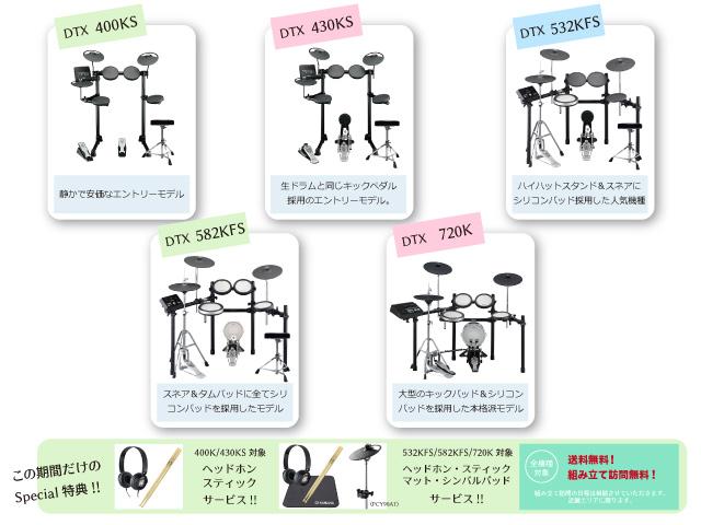 電子ドラムフェア対象機種