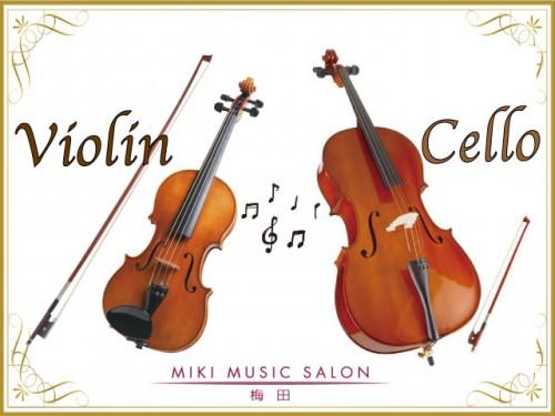 弦楽器コースのご案内