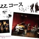 ジャズコース
