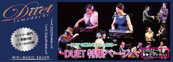 duet6