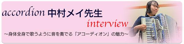 中村先生インタビュー