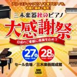 ピアノ大感謝祭