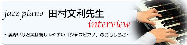 田村講師インタビュー