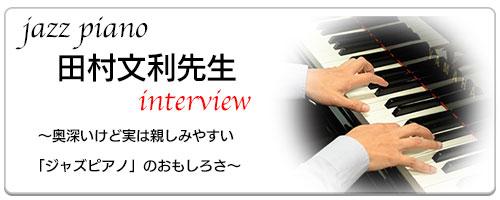 ジャズピアノ講師インタビュー