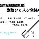 津軽三味線ニュース