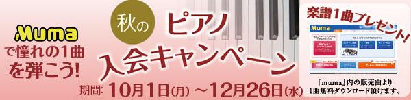 ピアノ入会キャンペーン