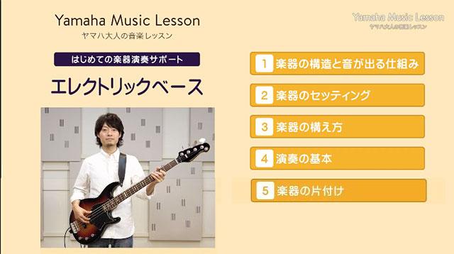 はじめての楽器サポート「ベース」