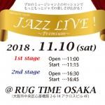 ジャズライブ2018(秋)