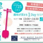 津軽三味線1DAYセミナー