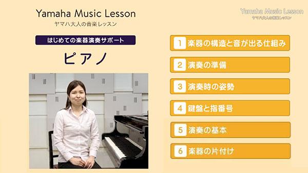 初めての楽器演奏サポートピアノ