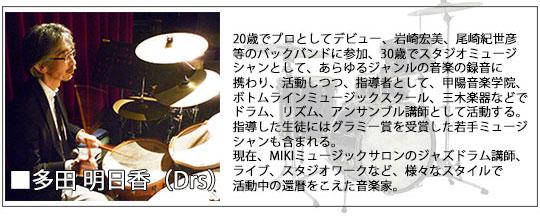 ジャズライブ多田講師