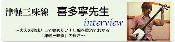 喜多寧先生インタビューバナー