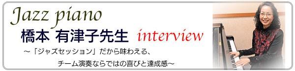 橋本先生インタビューバナー