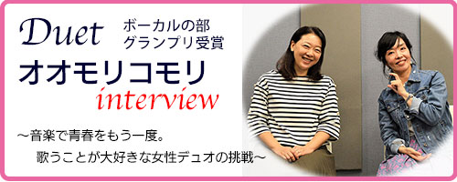duet1_interview
