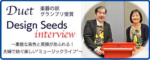 duet2_interview