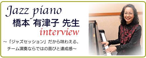 橋本先生インタビュー