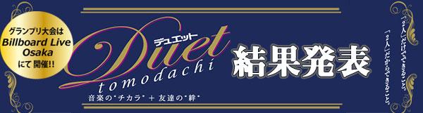 duet予選結果バナー