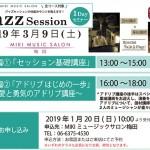 ジャズセッションセミナー2019