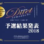 duet2018予選結果