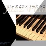 西梅田ジャズピアノ