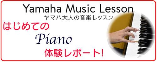 taiken_piano
