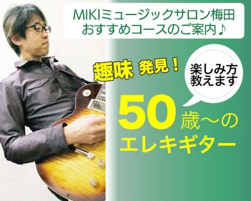 50歳からのエレキギター