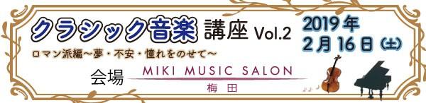 クラシック音楽講座vol.2
