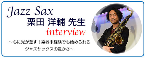 jazzsax_interview