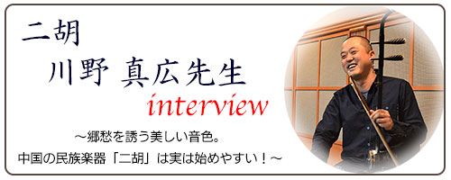 川野講師インタビュー