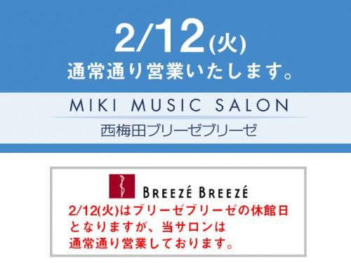 西梅田2月12日通常営業