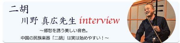 二胡科川野講師インタビュー