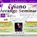 ピアノアレンジセミナー