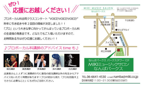 VOICE2019