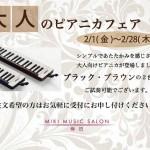 piano and harmonica