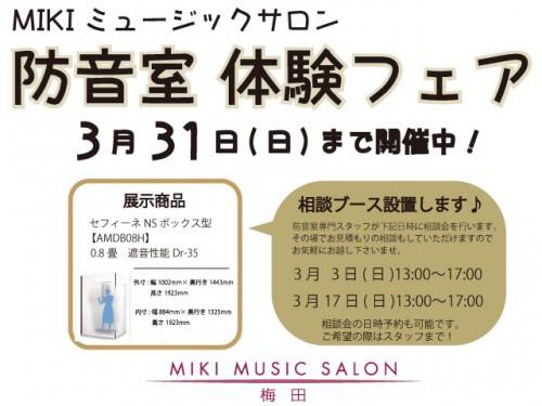 梅田サロン防音室フェア