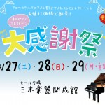 ピアノ感謝祭