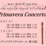 木管楽器発表会primavera
