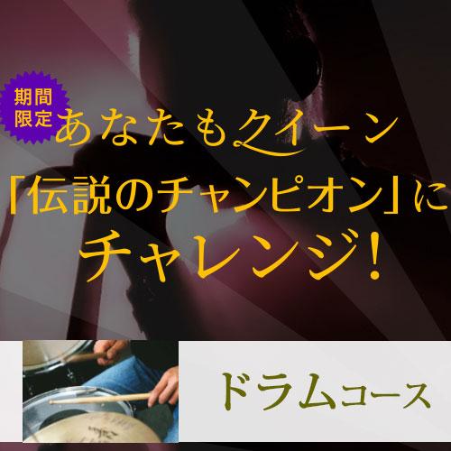 ドラム「伝説のチャンピオン」レッスン