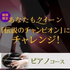 ピアノ「伝説のチャンピオン」レッスン