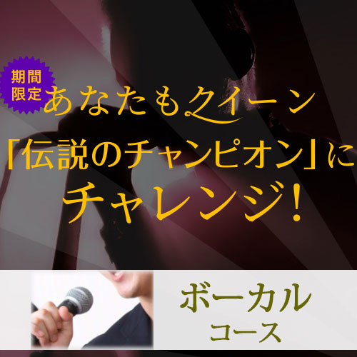 ボーカル「伝説のチャンピオン」レッスン