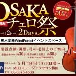 大阪チェロ祭り