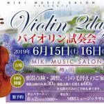 バイオリン試奏会