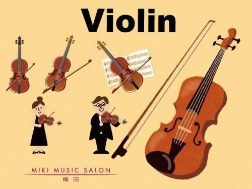 バイオリンコース