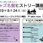 ジャズ名盤ヒストリー講座vol4