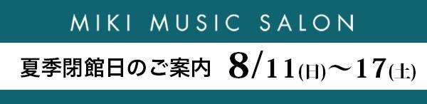 2019夏季閉館日案内